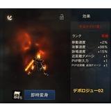 デスナイト「炎」 英雄 デポロジュー02