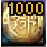 アラド戦記 金貨1000枚