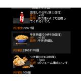 単車の虎 アプリ版 牛丼特盛500万個 複数可