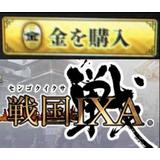 戦国IXA  5万金 購入代行 複数可