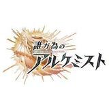 タガタメ(誰ガ為のアルケミスト) 幻晶石 14500個 IOS/Android 激安販売中