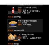 単車の虎 アプリ版 牛丼特盛 900万個 複数可