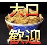 単車の虎 アプリ版 牛丼特盛 800万個 複数可